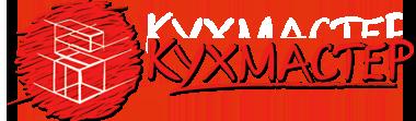 Кухни на заказ в Саратове - лучший выбор на любой вкус | КУХМАСТЕР